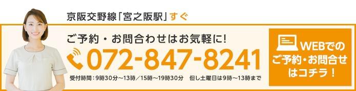 京阪交野線「宮之阪駅」すぐ ご予約・お問合わせはお気軽に!072-847-8241 受付時間:9時30分~13時/15時~19時30分 但し土曜日は9時~13時まで webでのご予約・お問合せはコチラ!